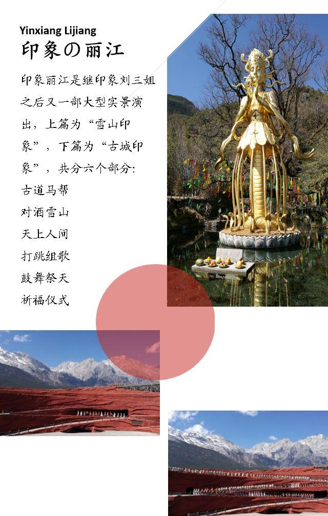 印象云南旅游