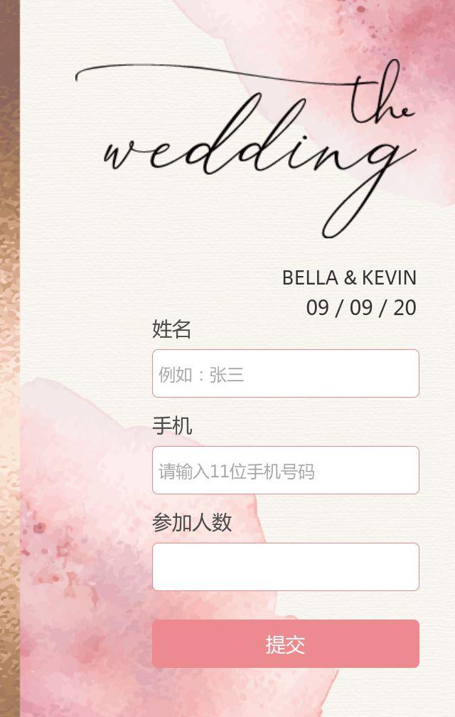 轻奢复古浪漫水彩婚礼电子邀请函H5模板