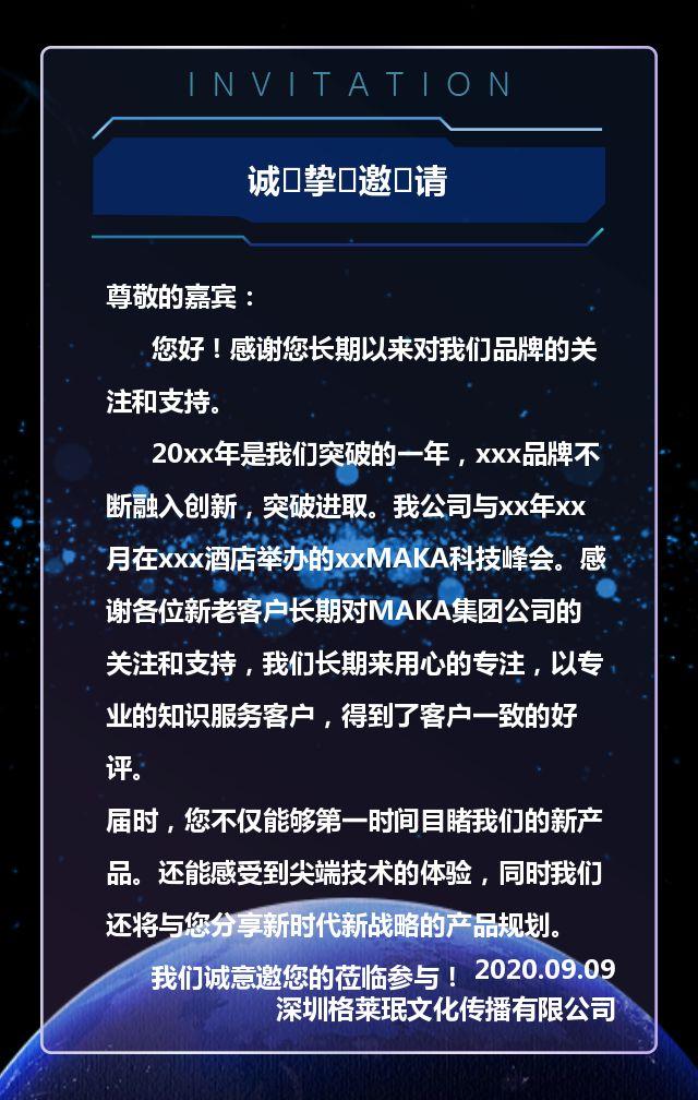 互联网科技峰会会议邀请函企业宣传H5