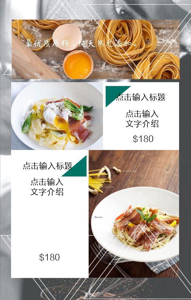 西餐厅餐牌/餐厅推广