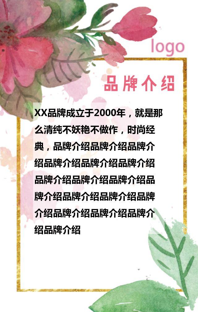 夏日上新促销打折清新花朵手绘H5