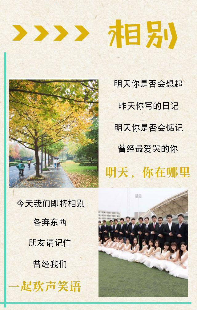 毕业纪念册/青春回忆录/大学毕业照