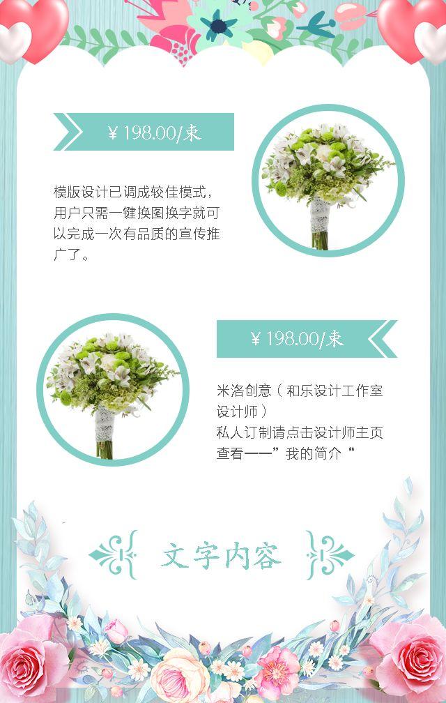 浪漫七夕情人节花店/店铺促销推广宣传