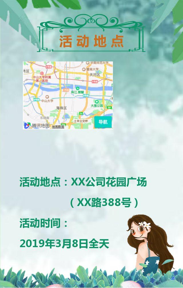 三八女神节女王节妇女节清新浪漫手绘风活动策划预告通知节日宣传H5