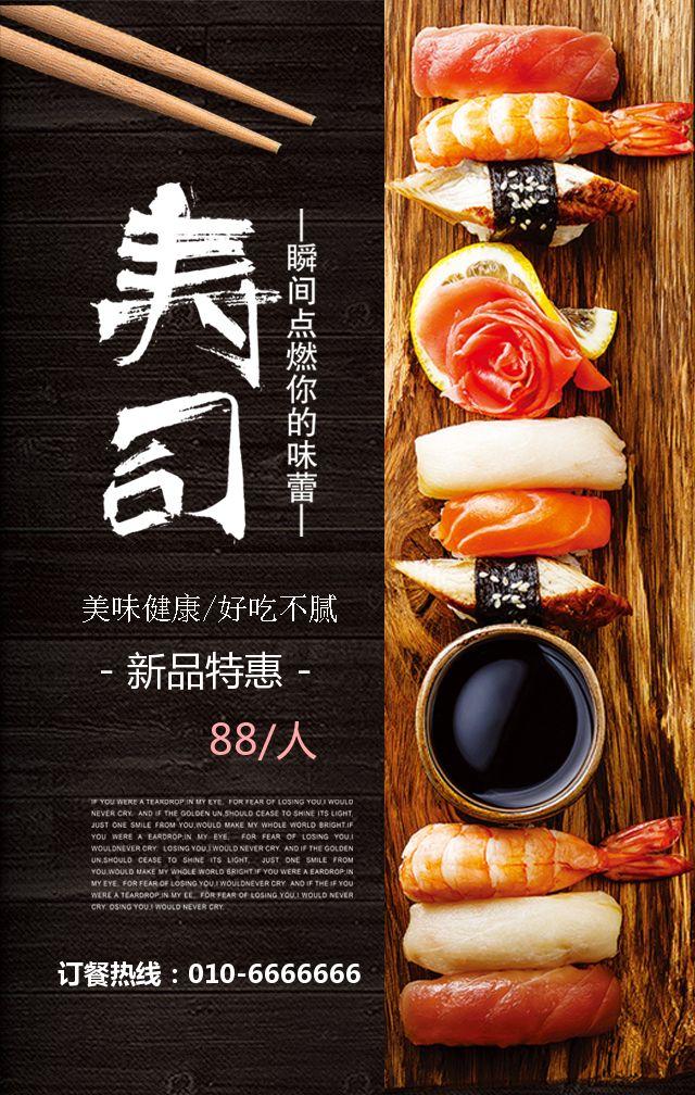 寿司料理/新店开业/店铺推广