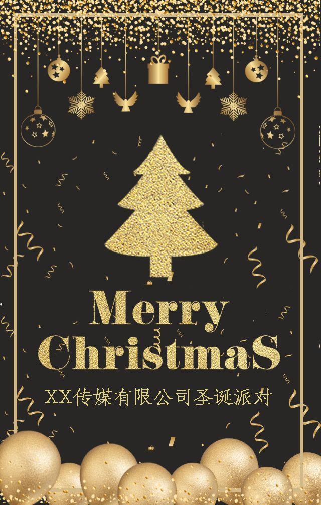 圣诞节/圣诞宣传/平安夜/节日活动/圣诞邀请