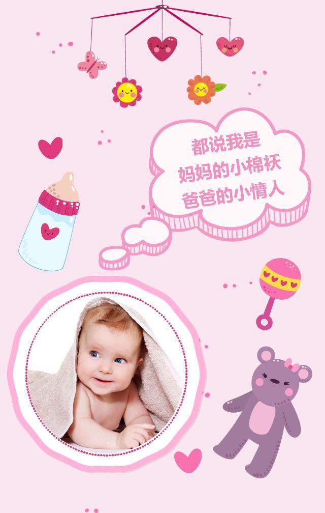 粉红女宝宝百日周岁宴邀请函