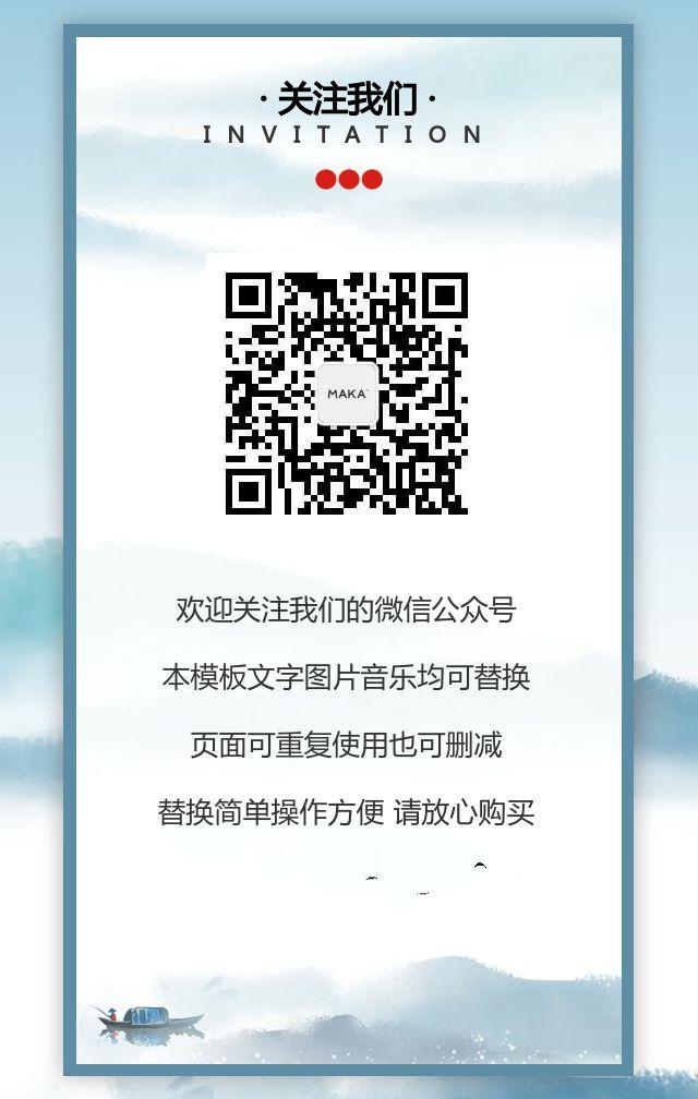中国风唯美山水动画企业会议邀请函研讨会医疗讲座论坛H5