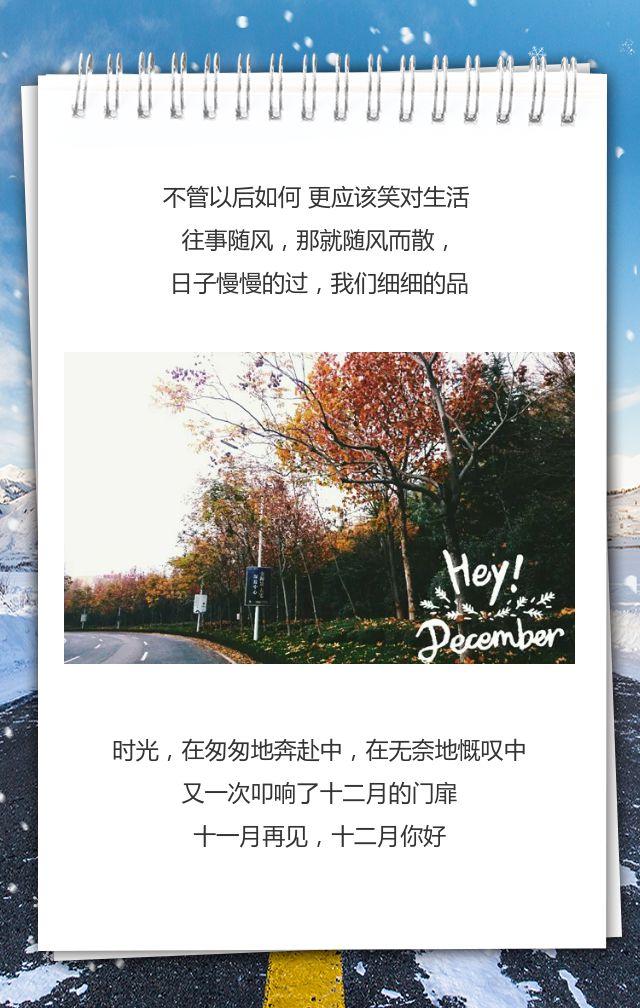 12月你好十二月文艺小清新音乐相册心灵鸡汤H5