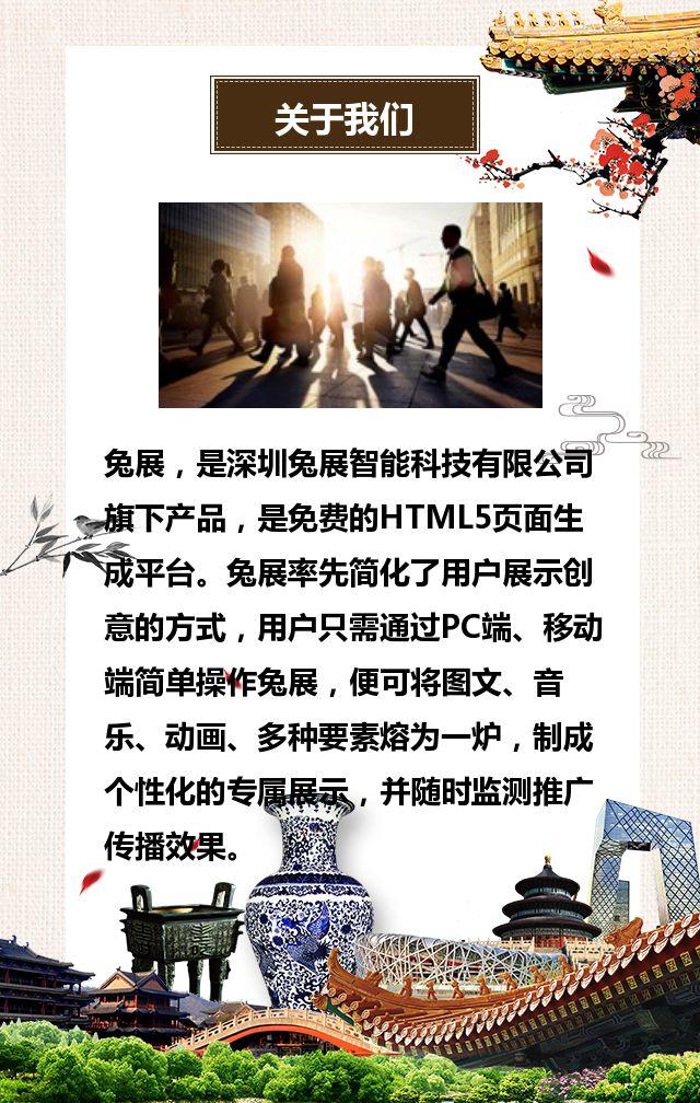 518国际博物馆日科普企业宣传品牌推广