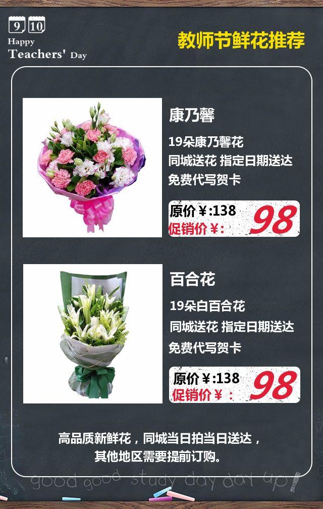 教师节鲜花促销感恩教师节鲜花店促销