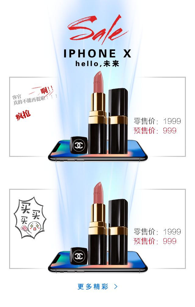 IPHONE X热点产品预售促销宣传
