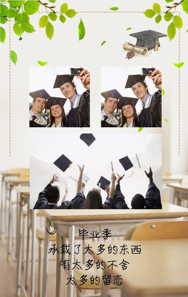 毕业纪念册/毕业季/毕业记