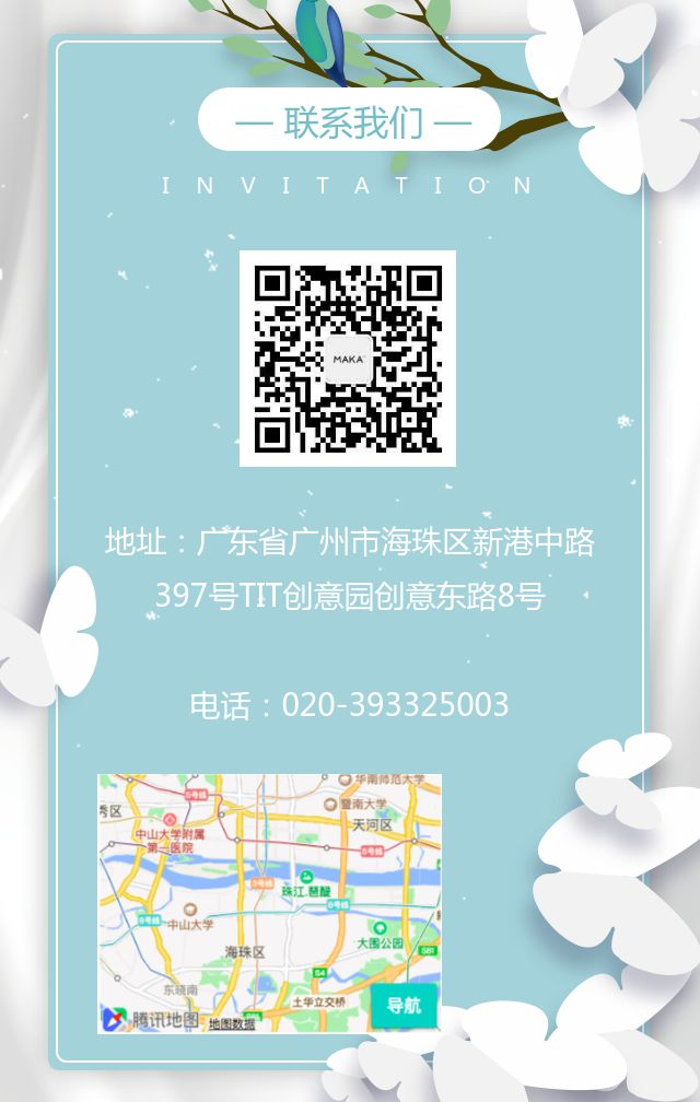 小清新文艺风格企业会议邀请函时尚新品发布会讲座论坛H5