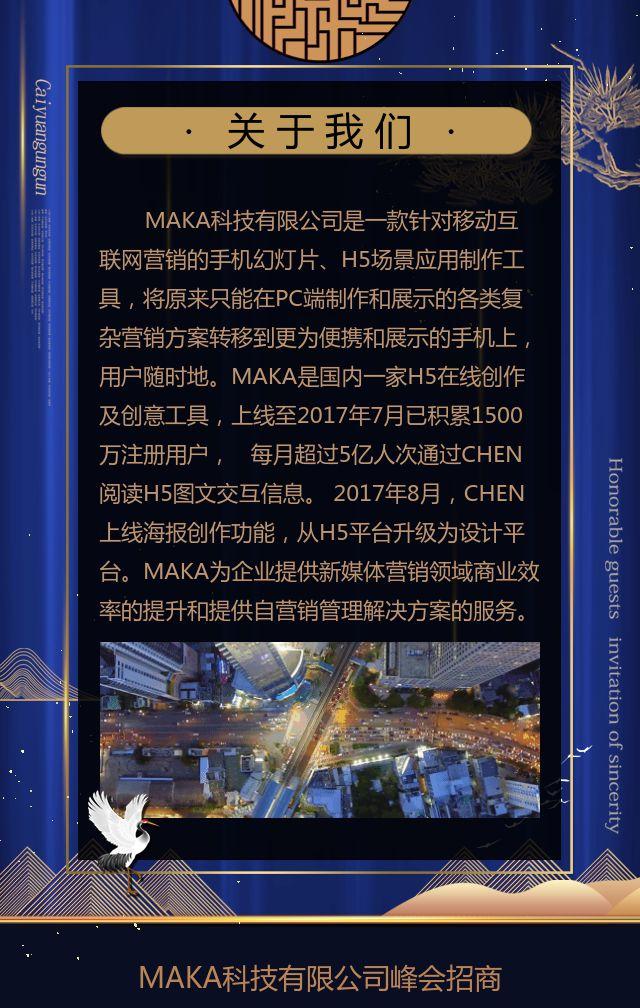 蓝金新古风会议会展峰会招商邀请函H5
