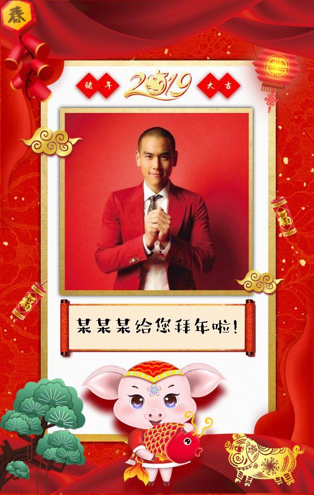 2019春节中国风红色喜庆个人公司祝福问候拜年贺卡通用模板
