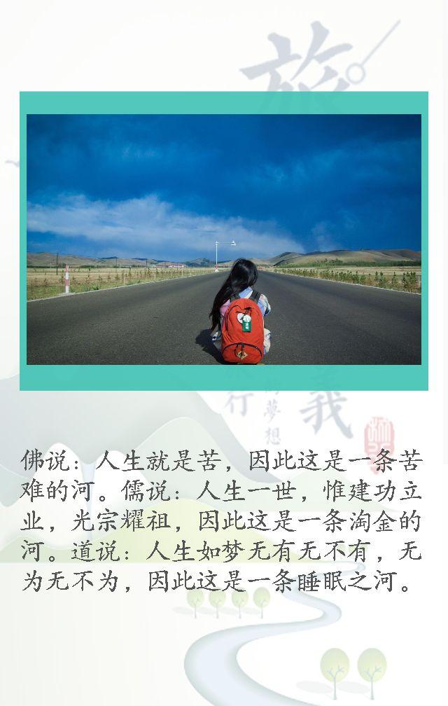 文艺小清新旅行纪念相册 情侣闺蜜旅行相册 游记心情 旅游相册929推荐 旅行日记 旅游 亲子游相册