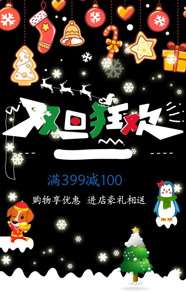双旦狂欢/产品促销/圣诞元旦产品促销