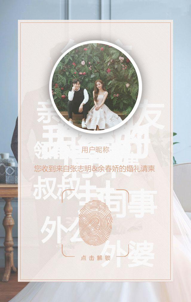 创意快闪时尚简约大气婚礼邀请函结婚请柬H5