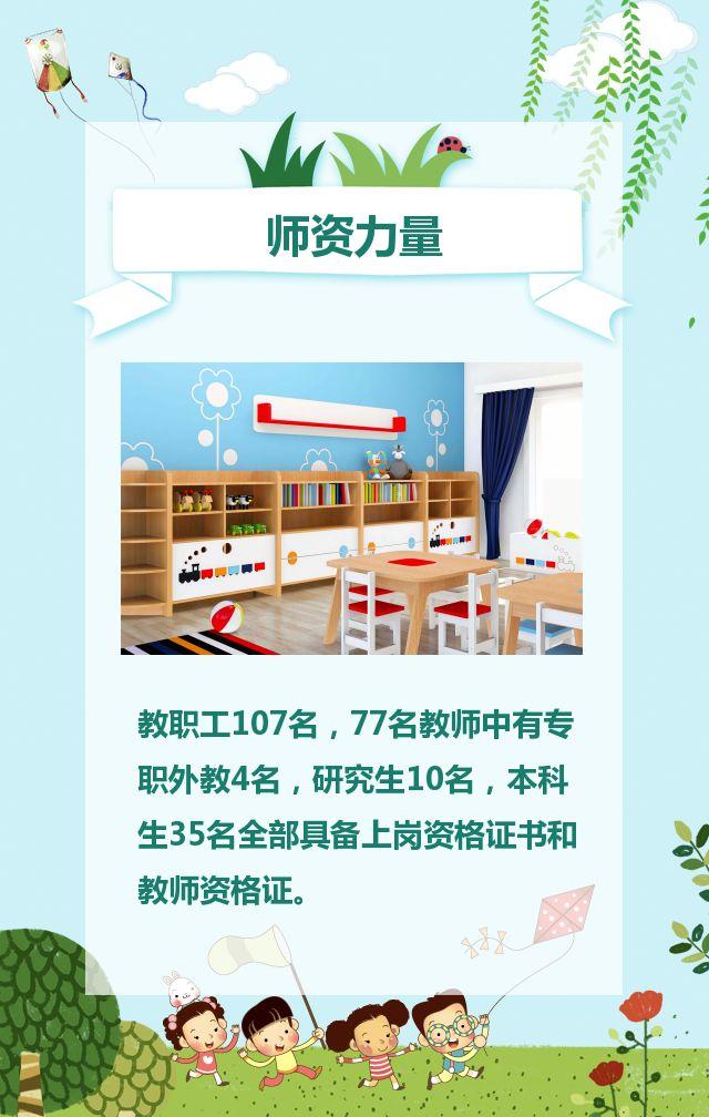 卡通可爱风幼儿园招生蓝色小清新风格H5招生模版