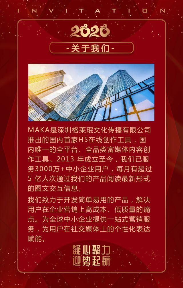 大红高端大气公司年会盛典年终会议邀请函H5模板