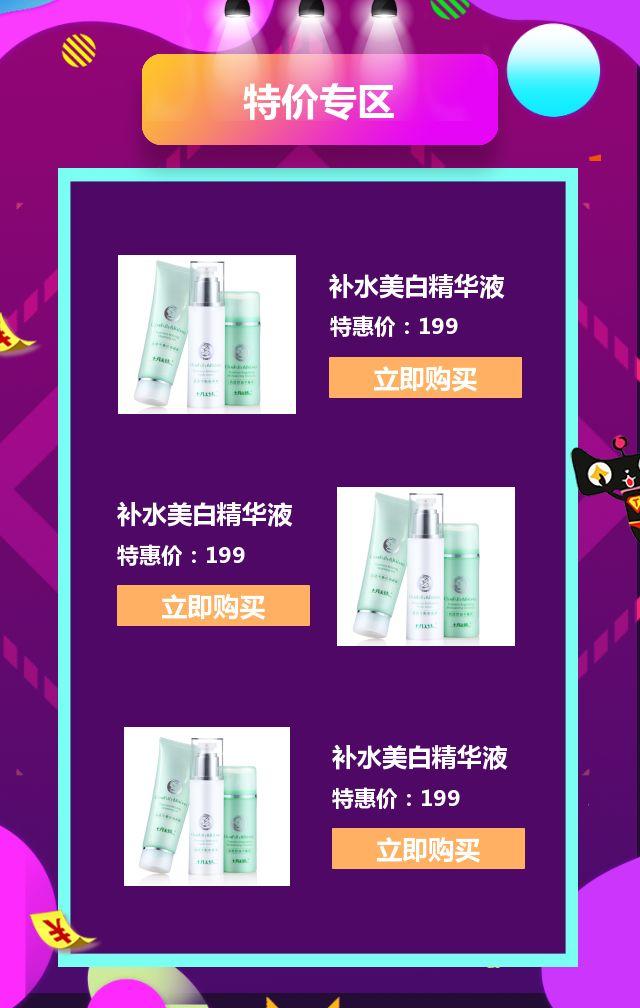双十二年底促销化妆品店促销
