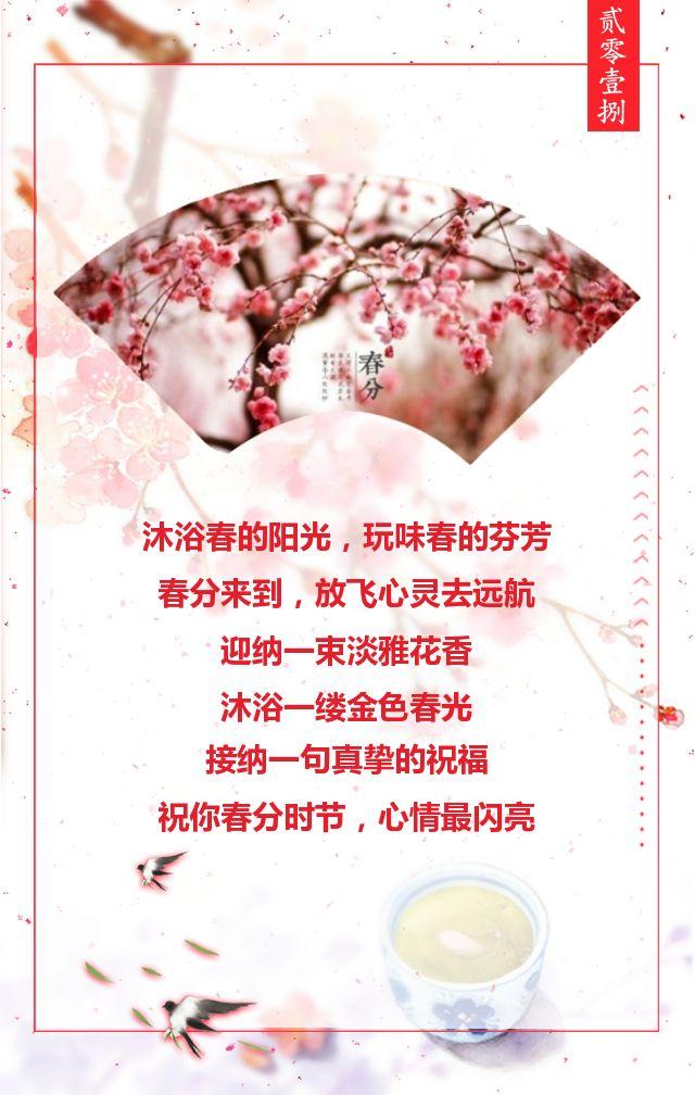 春分节气企业宣传推广 二十四节气传统节日习俗普及 企业祝福贺卡 传统节日 春分春天节气 二十四中国传