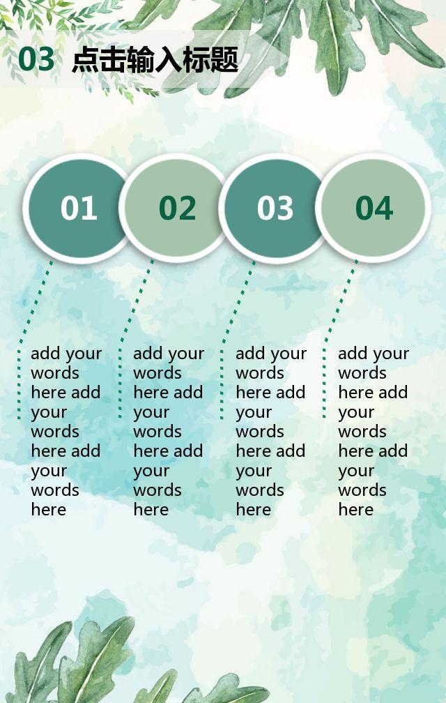 简洁小清新绿叶企业商务宣传通用模板