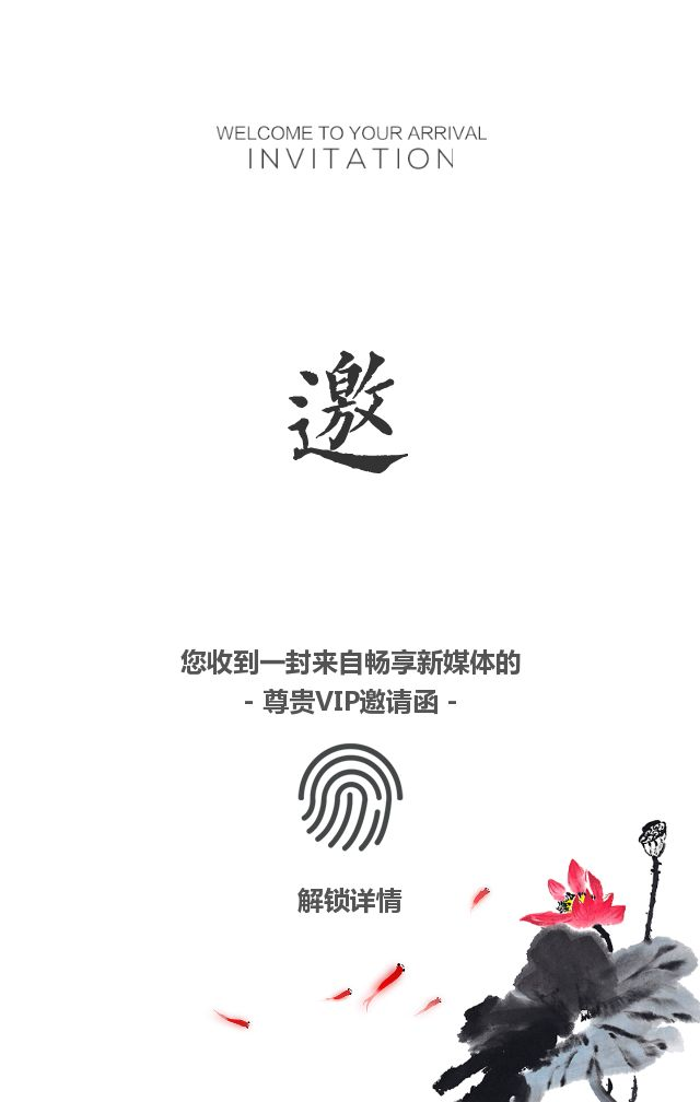 水墨中国风邀请函中式古风简约大气商务邀请函