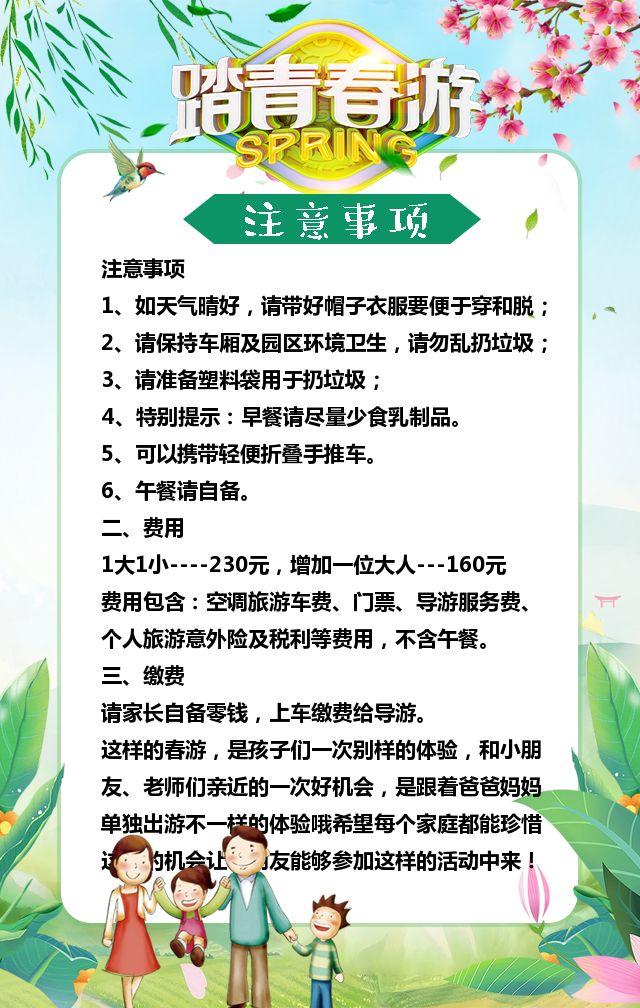 绿色卡通幼儿园春游踏青旅行邀请H5模板