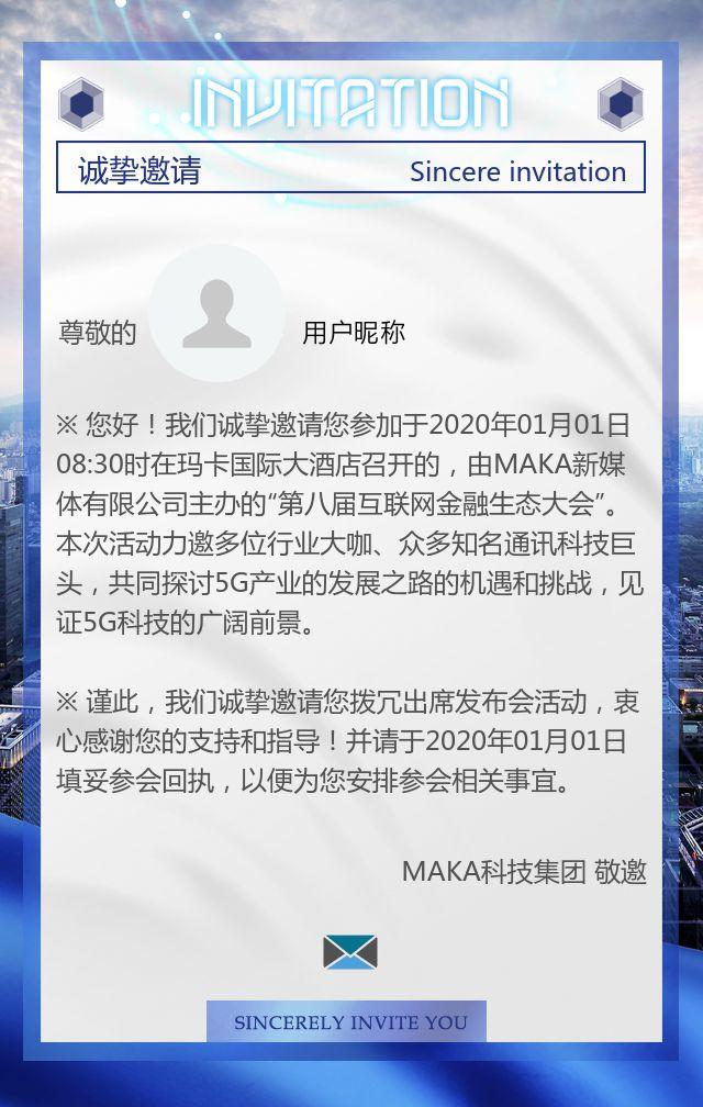 震撼快闪炫酷高端商务蓝色科技会议招商发布会邀请函H5