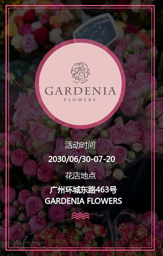 粉色花店促销开业线上活动宣传H5