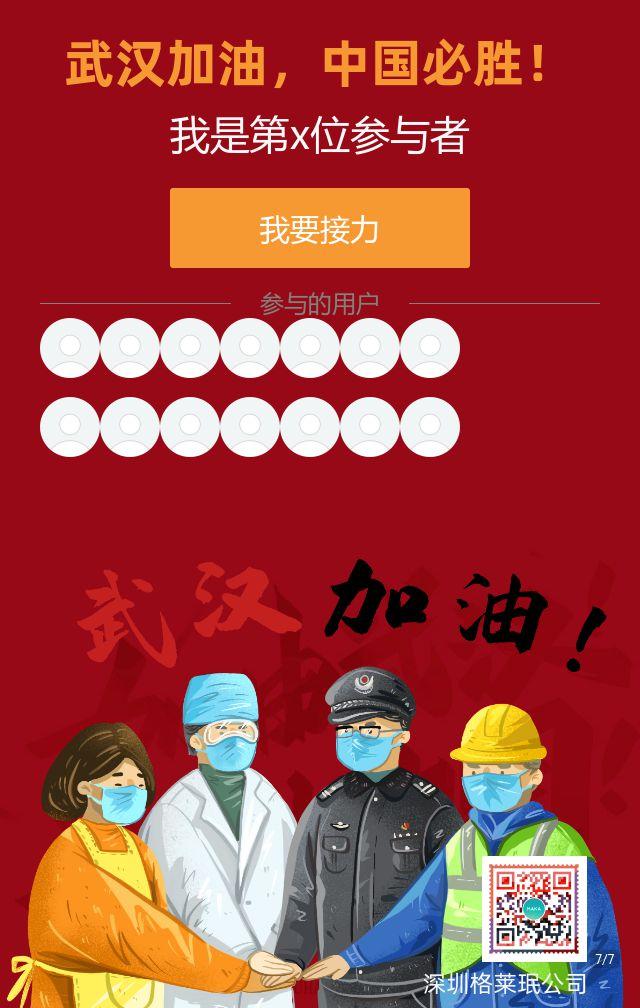 红色武汉疫情武汉加油接力承诺宣传H5