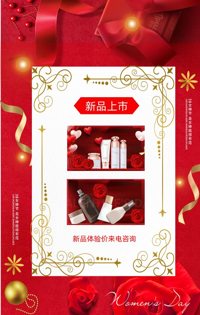 红色浪漫38妇女节女神节女王节微商电商商家产品介绍节促销产品推广活动节日祝福贺卡