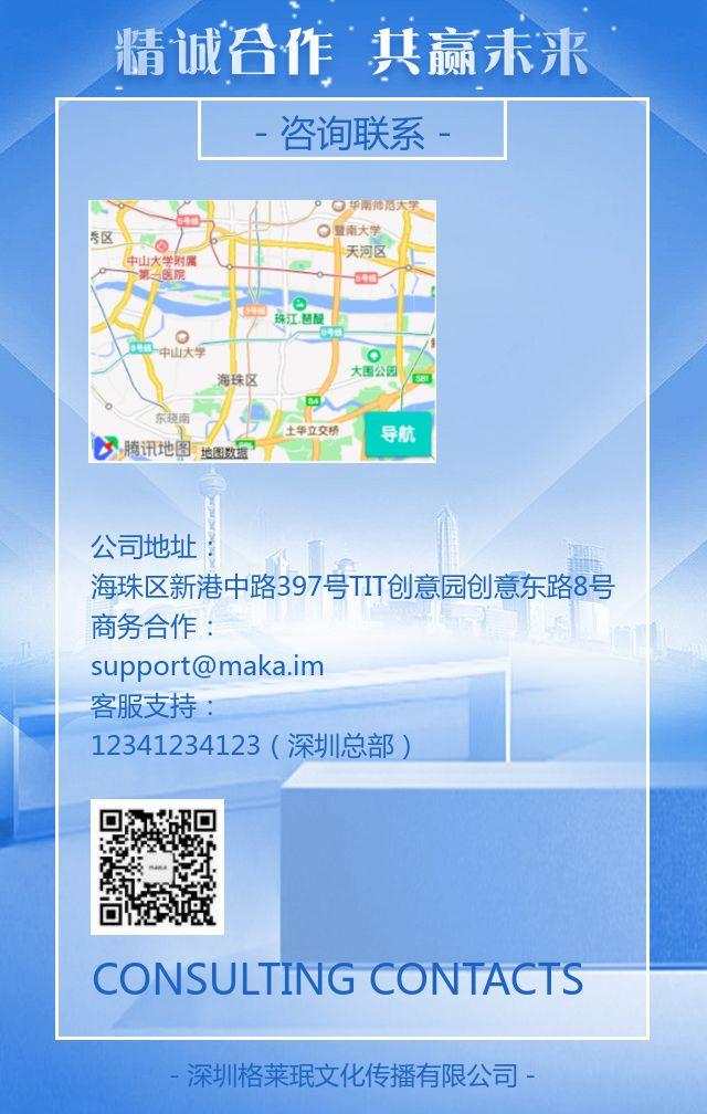 蓝色商务企业宣传公司简介产品介绍宣传画册人才招聘商务合作H5模板