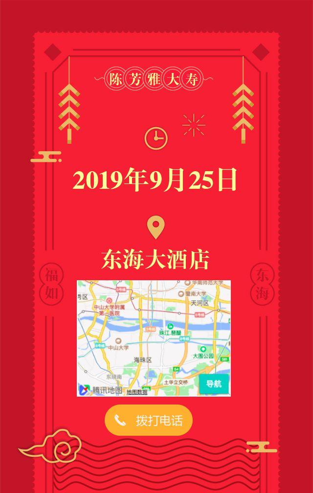 红色背景祝寿邀请函H5模板