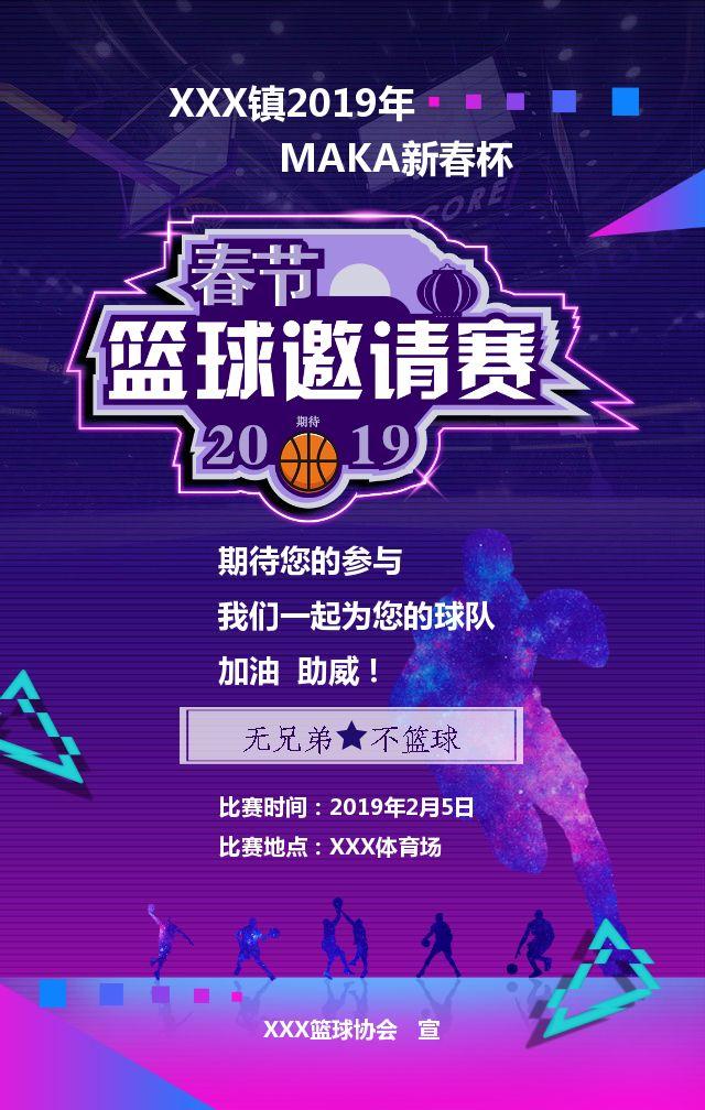 春节篮球邀请赛