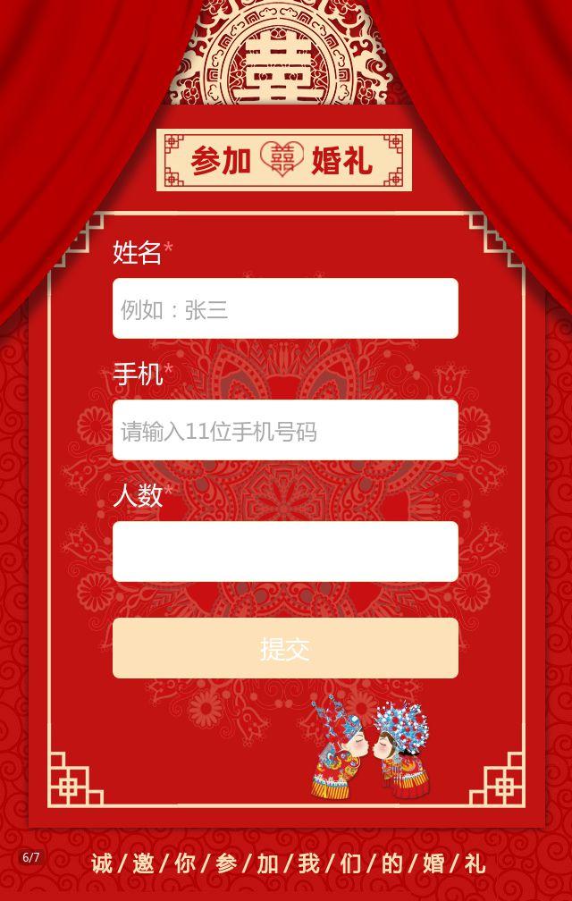 大红中式婚礼邀请函请柬结婚中国风请柬传统邀请卡