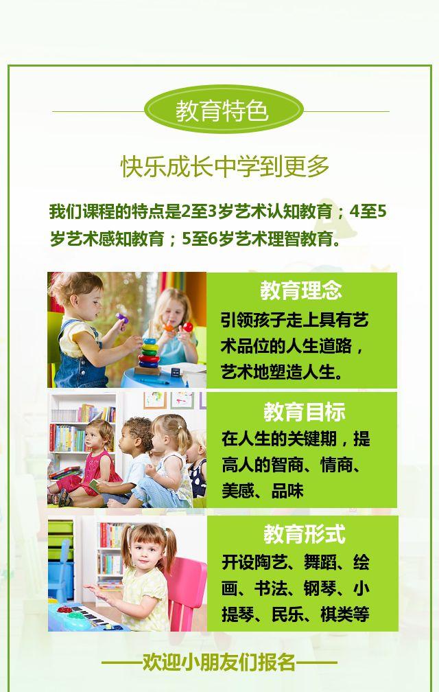 幼儿园招生 幼儿园 春季幼儿园招生