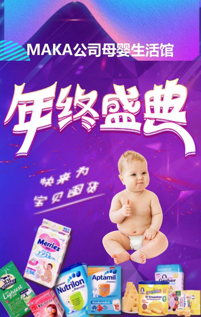 促销 元旦促销 店铺促销 年终促销 节日促销 天猫 京东 苏宁 淘宝 微商母婴店