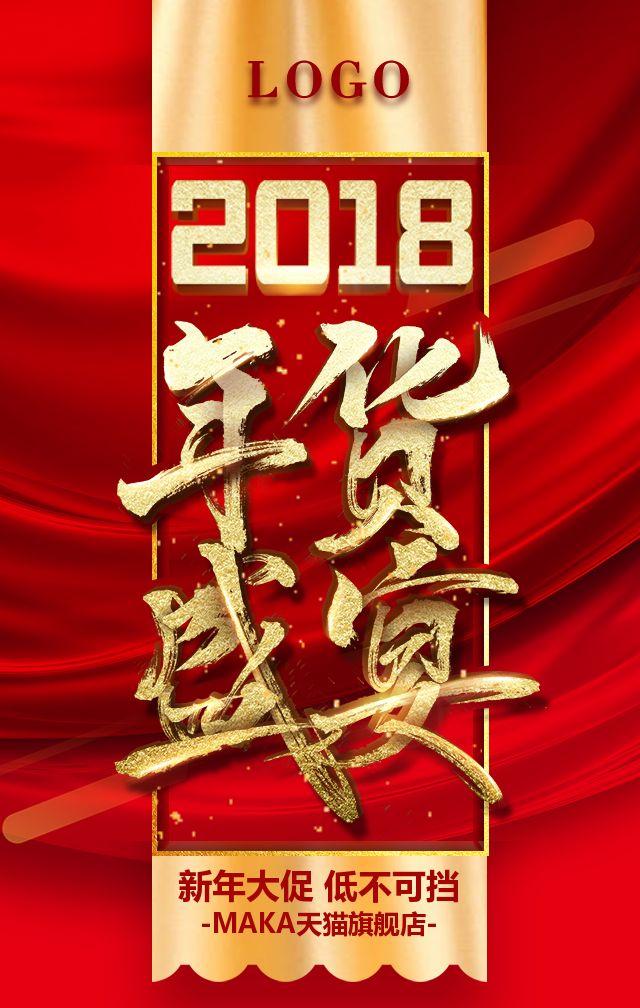 新年大促/低不可挡/年货盛宴