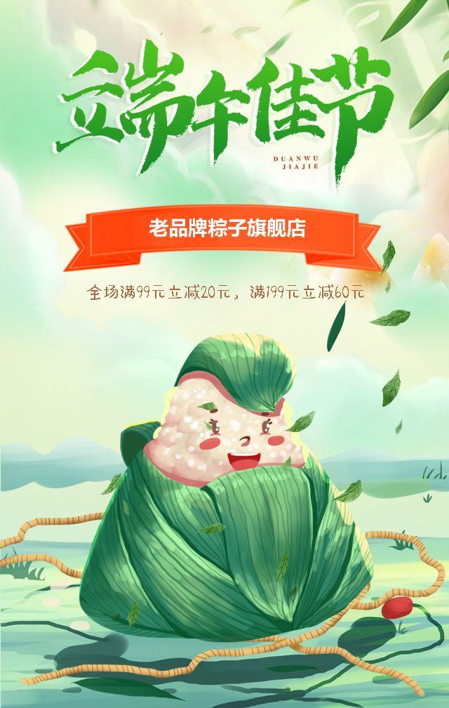 端午节卡通创意商家促销宣传推广H5