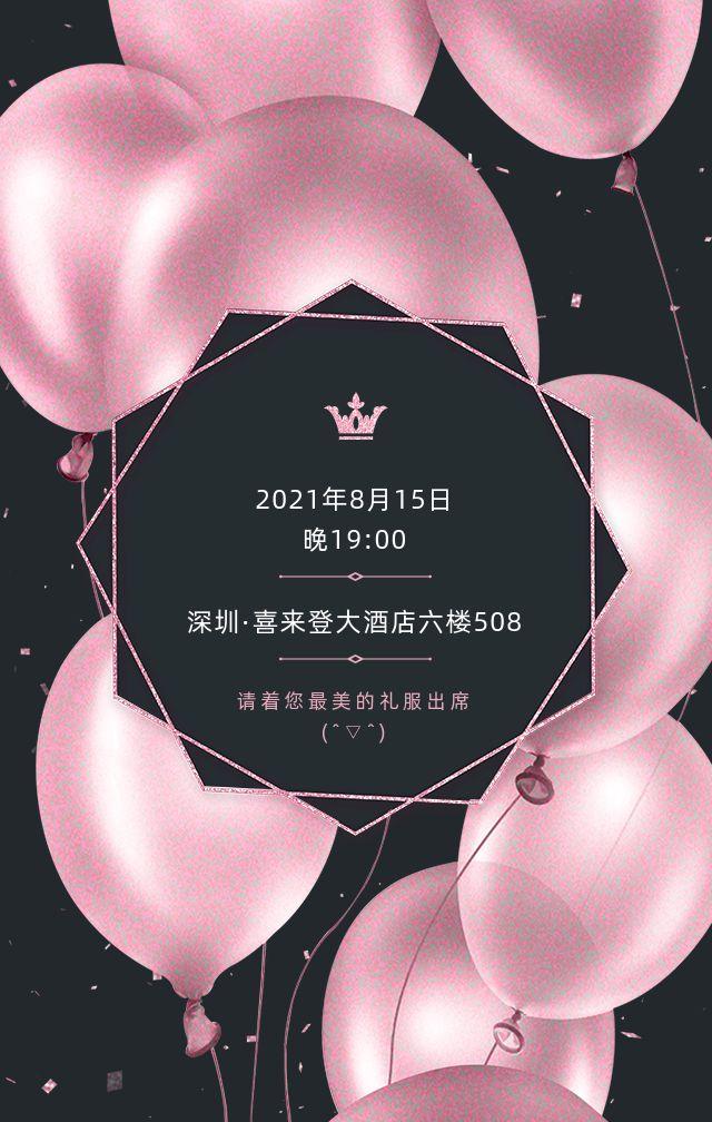 粉红色气球个性美少女性化甜美风生日派对邀请函 粉色柔美电子相册生日会晚宴请帖贺卡