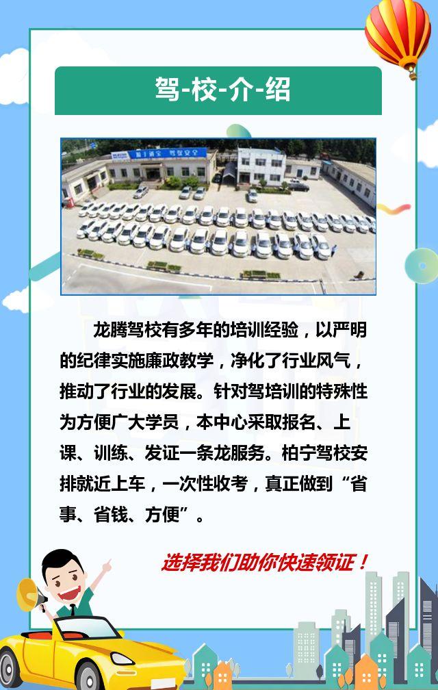 清新文艺手绘驾校学车招生宣传推广H5