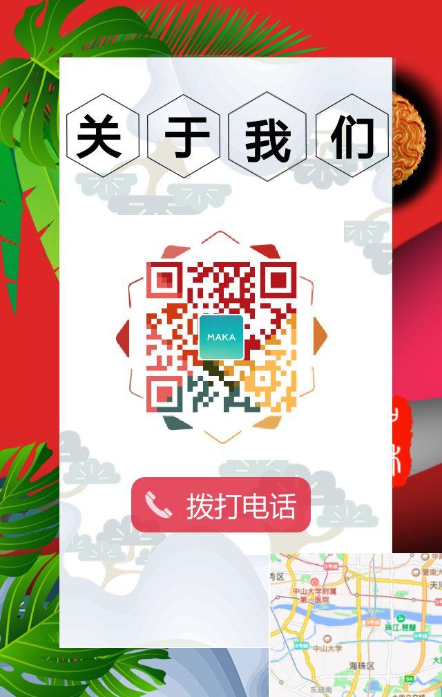 怀旧复古喜庆中秋微商电商零售商家月饼促销销售通用H5