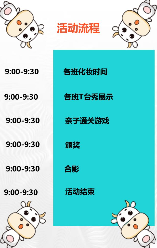 六一儿童节文艺汇演儿童节节目表演家长邀请函/贺卡/祝福卡/相册