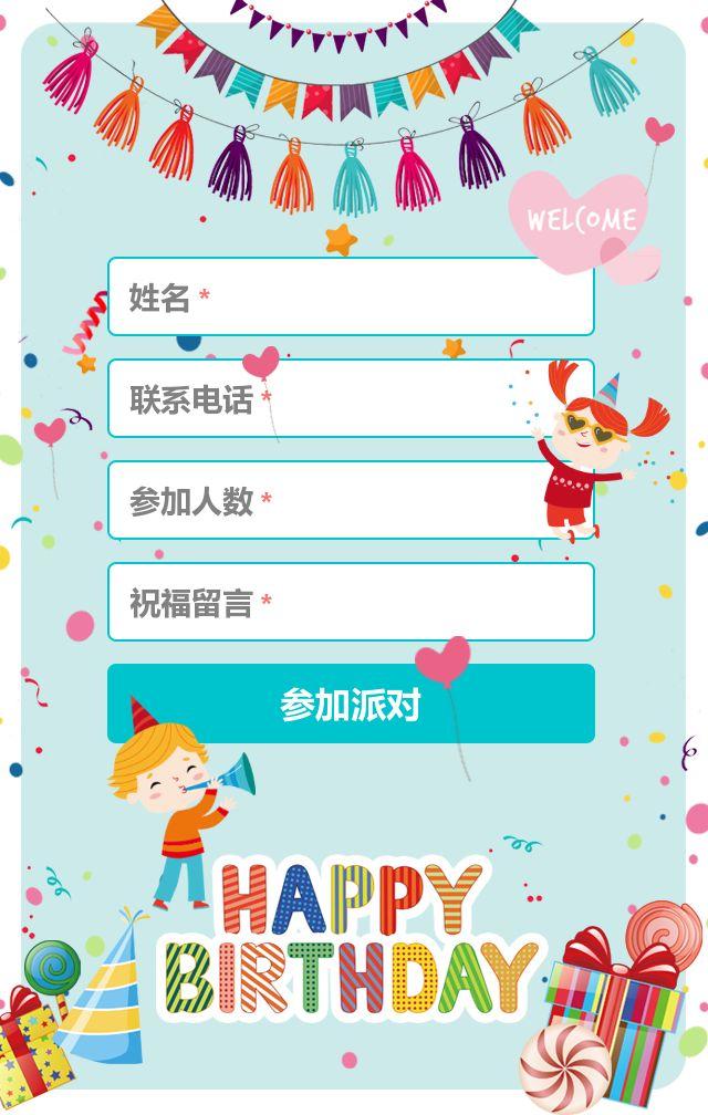 宝宝生日/周岁/百日/满月宴邀请函