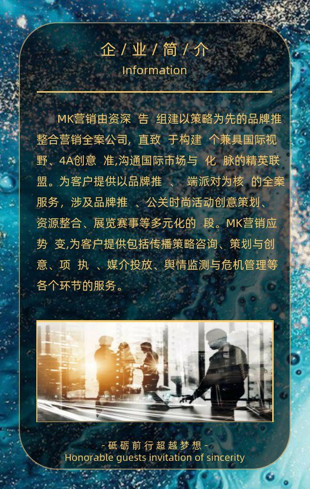蓝黑鎏金会议会展邀请函峰会邀请函H5