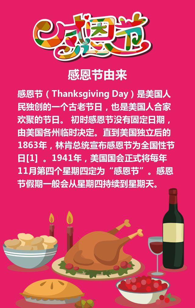 通用感恩节活动促销、店内优惠,企业宣传祝福贺卡,产品介绍,趣味亲和H5模版,卡通手绘插画扁平风格