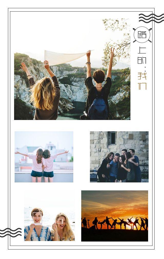 清新文艺旅行相册/个人相册/闺蜜相册/生活记录/旅游纪念/假期相册/家庭相册极简